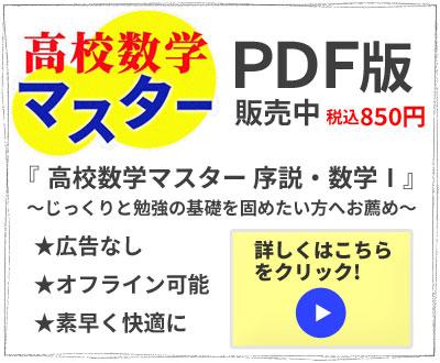 高校数学マスター・PDF版の販売